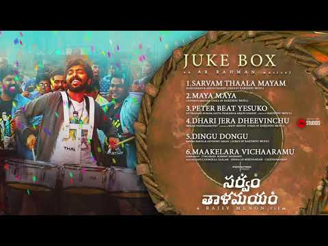 Sarvam Thaala Mayam | Audio Jukebox | Telugu | A R Rahman | Rajiv Menon