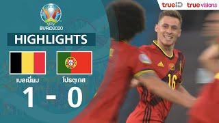 ไฮไลท์ฟุตบอล ยูโร 2020 รอบ 16 ทีมสุดท้าย เบลเยี่ยม พบ โปรตุเกส