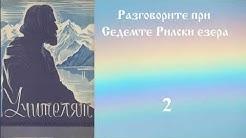 Част 1- Разговорите при Седемте рилски езера - Петър Дънов