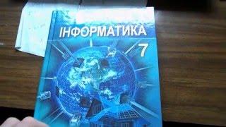 Книжка з інформатики 7 клас
