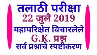 तलाठी 22 जुलै 2019 परीक्षेत विचारण्यात आलेले G.K. प्रश्न | Talathi exam 22/7/2019 |Talathi|