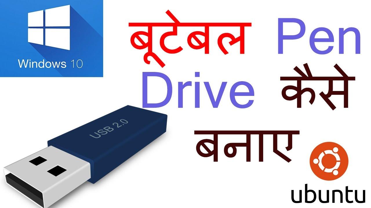 How To Create Bootable Usb Pendrive Flashdrive Hindi Youtube