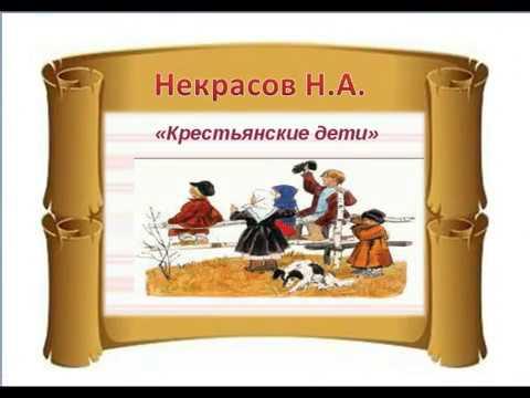 Изображение предпросмотра прочтения – СеменАбрамов читает произведение «Крестьянские дети» Н.А.Некрасова