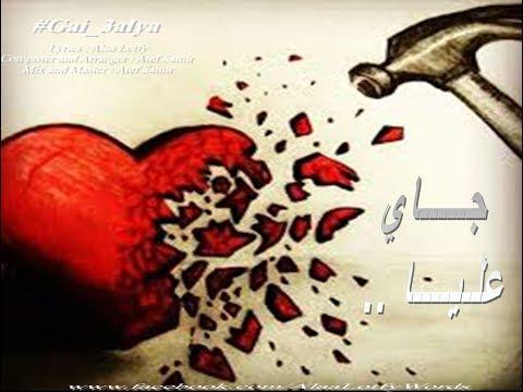 Gai 3laia#Atef Samir