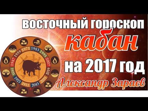 Гороскоп на 2017 год - год Красного Огненного Петуха