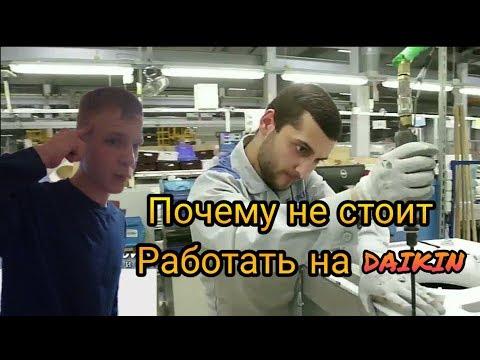 Отзывы о предприятии в Чехии/Стоит ли работать на DAIKIN!?