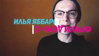 Фрики ДОМа-2. Илья Яббаров