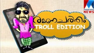 Ramana Charitham Troll Edition Harisree Asokan Latest Interviews