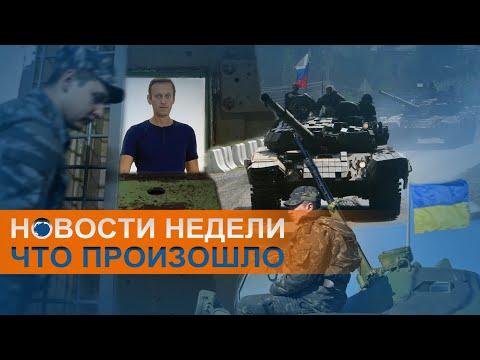 Ждать ли войны: войска на границе России и Украины и голодовка Навального: коротко о событиях недели