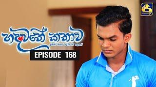 Hadawathe Kathawa Episode 168    ''හදවතේ කතාව''    03rd September 2020