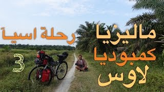 Malaysia Cambodia Laos By Bicycle  رحلة ماليزيا و كمبوديا ولاوس بالدراجة