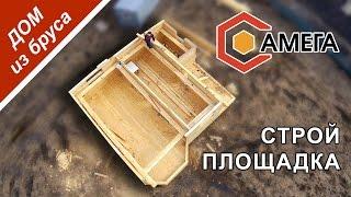 Cтройплощадка - вид сверху - планировка дома из бруса с эркером в Тюмени