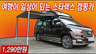 일상과 주말 모두 완벽한 캠핑카, 현대 그랜드스타렉스 어반으로 제작한 캠핑카 (유니캠프 유니밴 RT) thumbnail