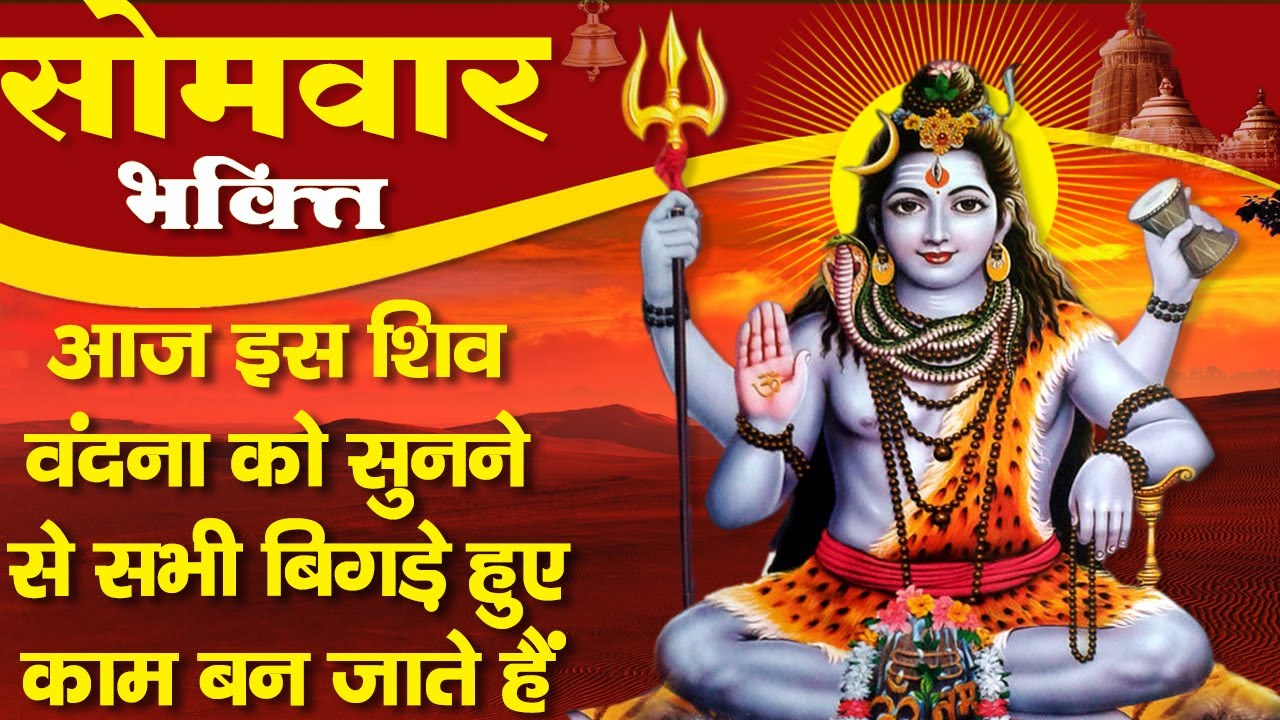 सोमवार स्पेशल : नॉनस्टॉप शिव भजन - Non Stop Shiv Ji Bhajan - Somvar Shiv Bhajan - Shivji Ke Bhajan