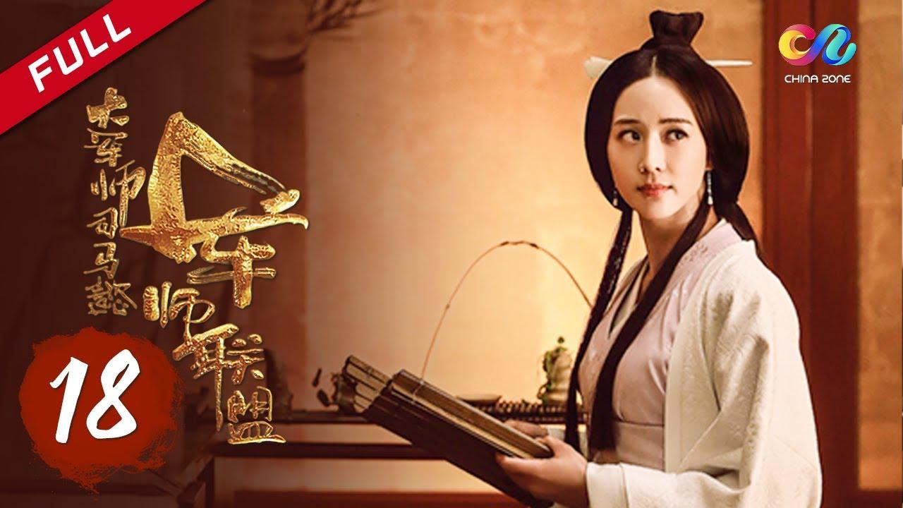 【ENG SUB】The Advisors Alliance【EP18】丨 China Zone