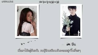 [Karaoke + THAISUB/ซับไทย] Samuel(사무엘) - With U (Feat. 청하)