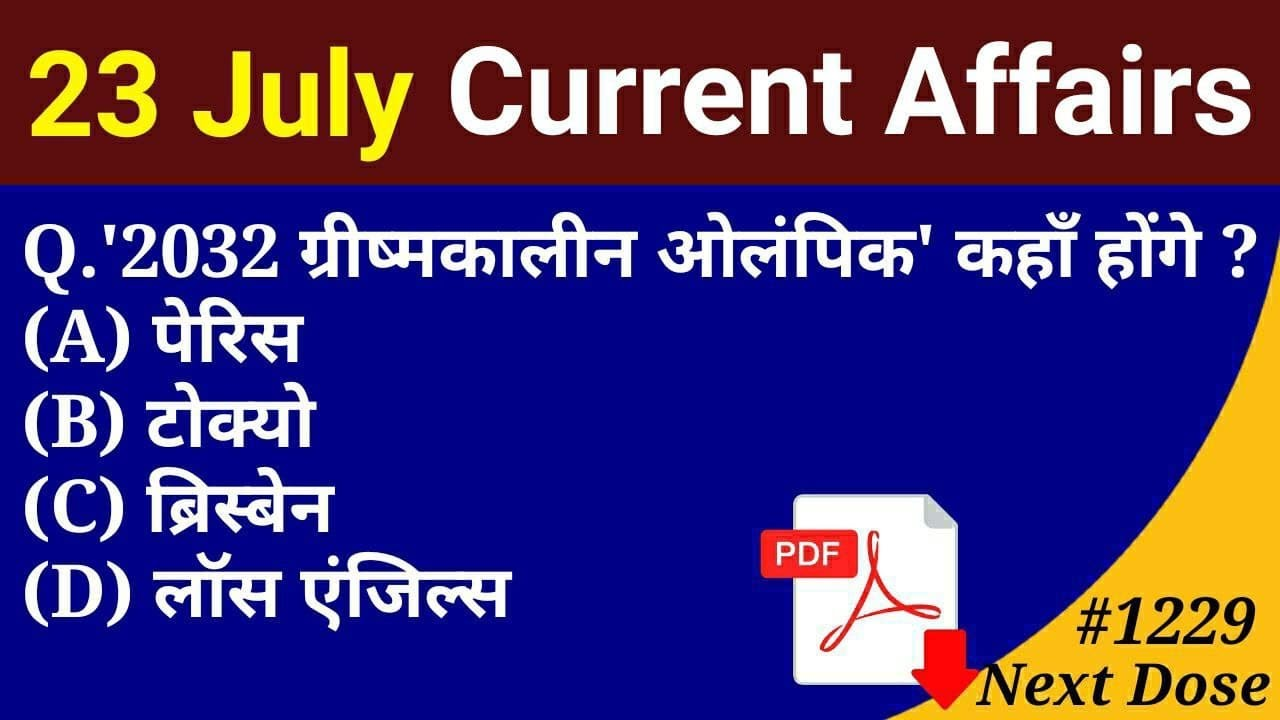 Next Dose 1229 | 23 July 2021 Current Affairs | Daily Current Affairs | Current Affairs In Hindi