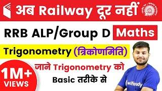 5:00 PM RRB ALP/GroupD I Maths by Sahil Sir | Trigonometry|अब Railway दूर नहीं I Day#26