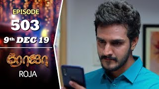 ROJA Serial | Episode 503 | 9th Dec 2019 | Priyanka | SibbuSuryan | SunTV Serial |Saregama TVShows