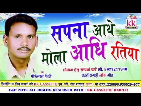 Gofelal Gendale | Cg Song | Sapna Aathe Mola Aadhi Ratiya | New Chhatttisgarhi Geet | HD 2019