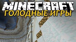 Minecraft Голодные Игры - Бегун Добегался
