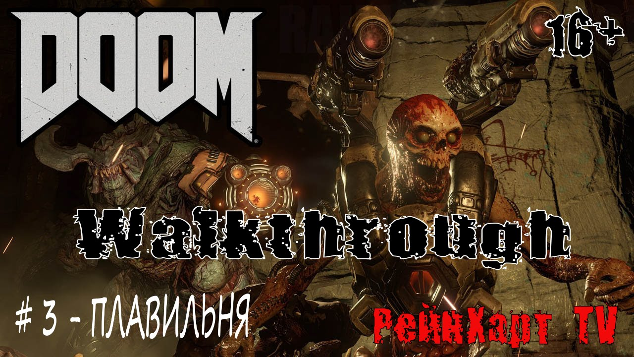 Doom 4 прохождение литейная фабрика