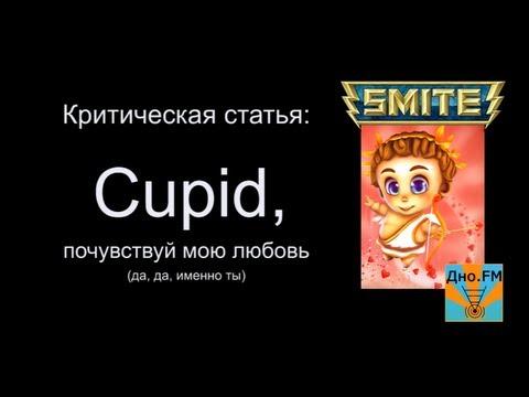 видео: Критическая статья №22: cupid, почувствуй мою любовь [smite/Смайт] [Гайд]