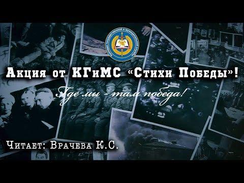 «Стихи победы», «Почему всё не так...» автор Высоцкий В.,  чтец - Врачева К.С.