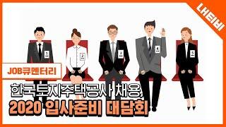 LH 채용 | ③ 2020 한국토지주택공사 입사 준비 …