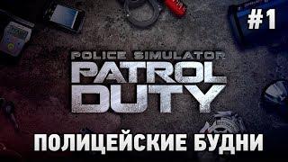 Police Simulator: Patrol Duty кооп  # Полицейские будни (первый взгляд)