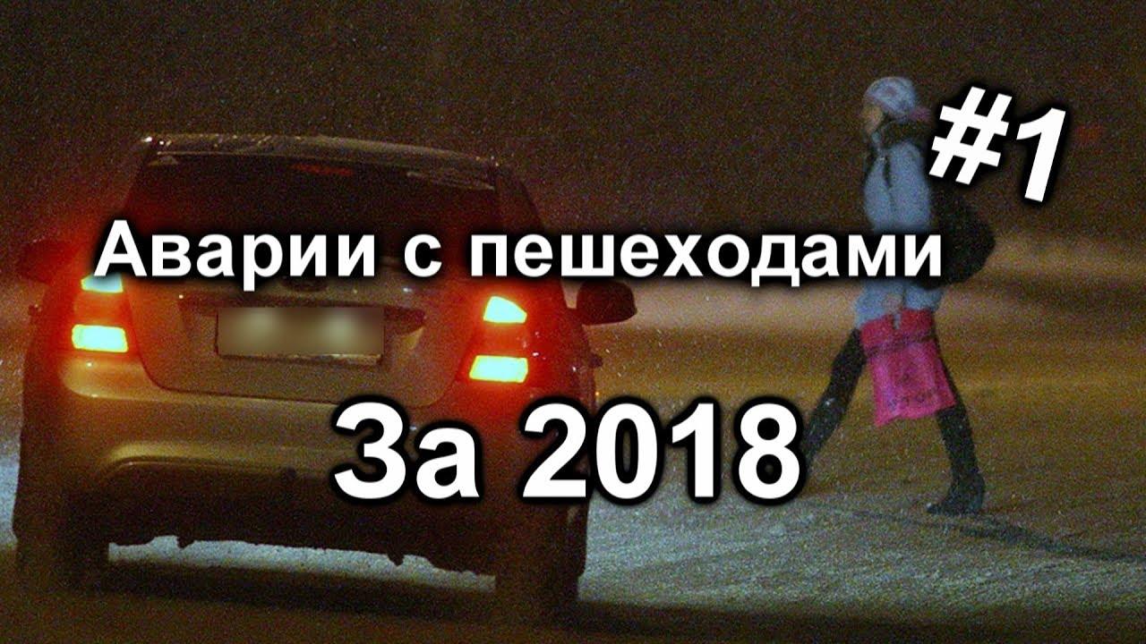 1# Пдбор аварий с пешеходами за 2018.Сбил пешехода #:Жесть #ДТП