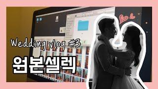 [Wedding vlog#3]원본셀렉_메이든스튜디오 웨…