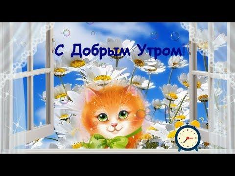 Пожелание с Добрым Утром!Музыкальная видео открытка