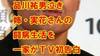 品川祐男泣き 姉・実花さんの闘病生活を一家がTV初告白 スポニチアネ...