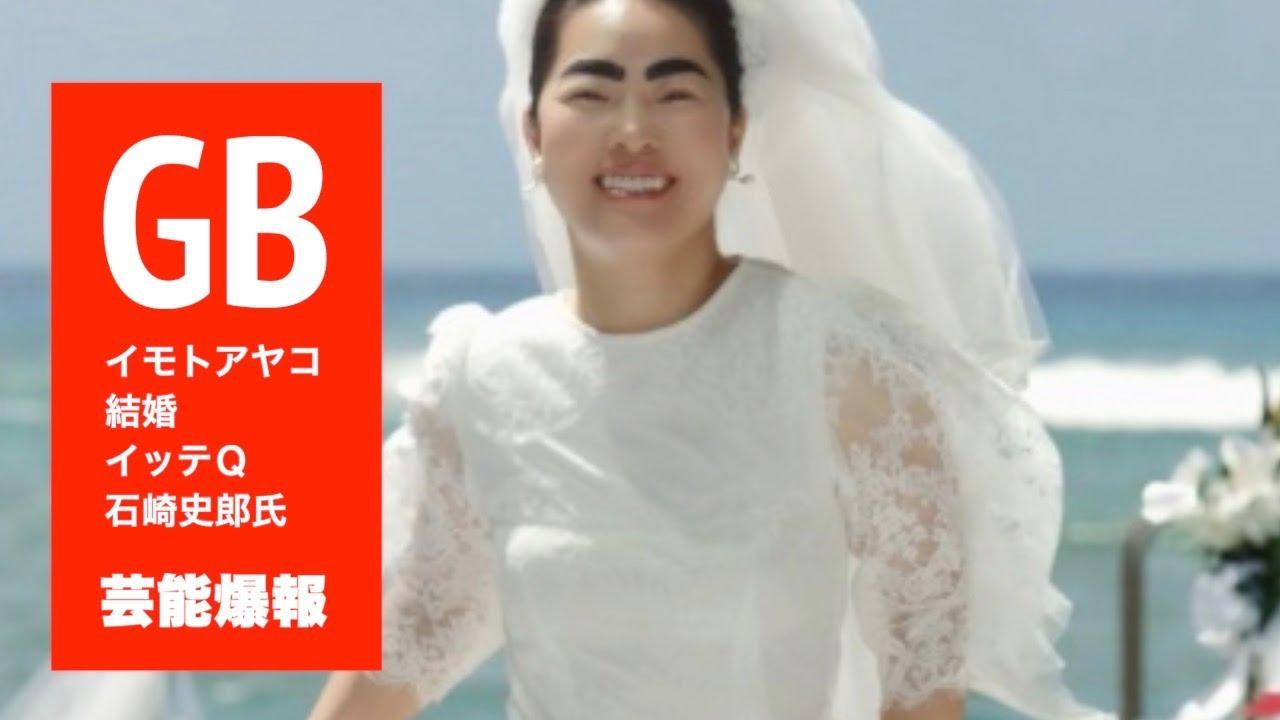 Q 結婚 イッテ