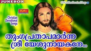 Thungaprathapamarnna # Christian Devotional Songs Malayalam # New Malayalam Christian Songs
