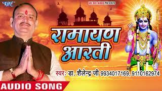Ram Aarti 2018 - राम जी की आरती - Ramayan Aarti - Dr. Shailendra Kumar - Ram Bhajan 2018