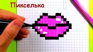 Как Рисовать Накрашенные Губки по Клеточкам ♥ Рисунки по Клеточкам