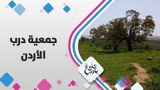 جمعية درب الأردن