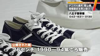 23年前の八王子スーパー・強盗殺人事件 犯人の靴を公開
