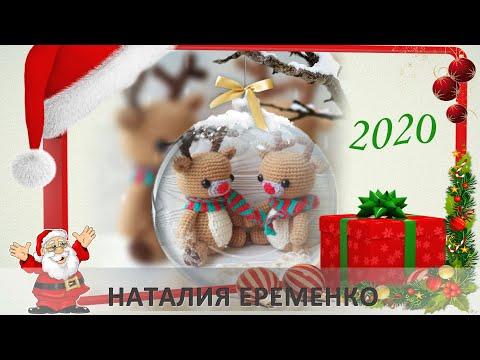 Новогодние игрушки крючком амигуруми