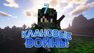 Клановые войны - SaintArrow VS RedLine #7