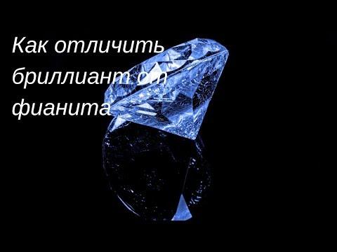 Как различить бриллиант и фианит