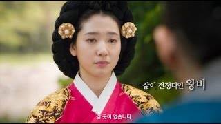 "Teaser trailer ""The Tailors"" / Sanguiwon 상의원 #ParkShinHye 2014"