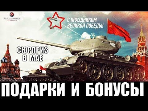 🔥9 МАЯ🔥МАРАФОН ПОДАРКОВ И НАГРАД В World Of Tanks! 75 ЛЕТ ПОБЕДЫ и PvE WoT