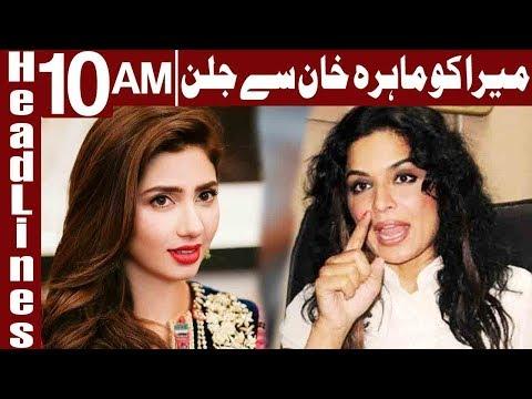 Mahira Khan's Over Publicity' irks Actress Meera - Headlines 10 AM - 14 December 2017 - Express News
