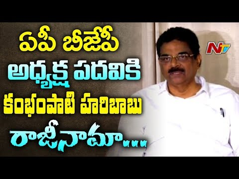 BJP MP Kambhampati Haribabu Resigns For AP BJP President Post || NTV