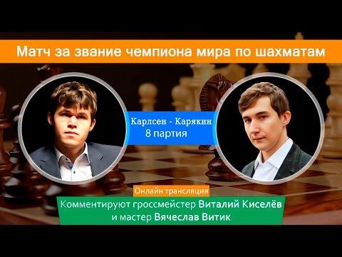 Карякин - Карлсен: онлайн-трансляция 12-й шахматной партии