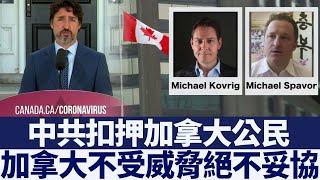 中共扣押加拿大公民 特魯多:不換人質 新唐人亞太電視 20200625