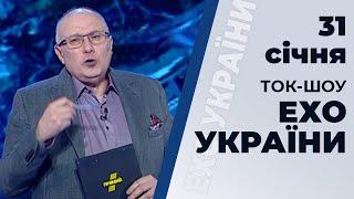 """Ток-шоу """"Ехо України"""" Матвія Ганапольського від 31 січня 2020 року"""
